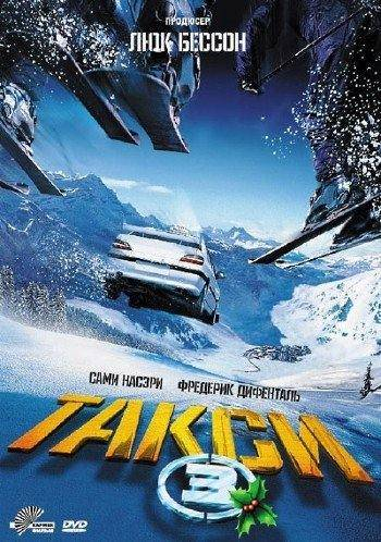 Такси 3 / Taxi 3 (2003/HDRip/HDRip-AVC/BDRip-AVC/BDRip 720p)
