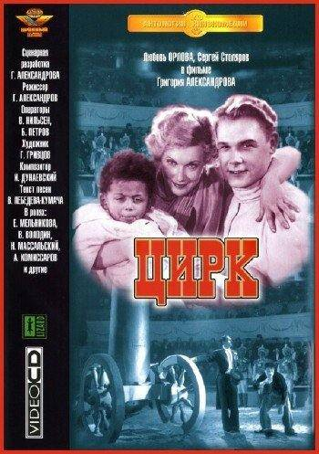 Цирк (1936/HDRip/BDRip-AVC/BDRip 720p)