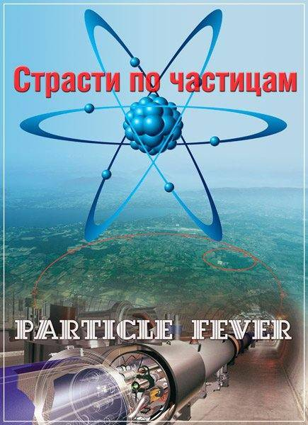 Страсти по частицам / Particle Fever (2013) HDTVRip