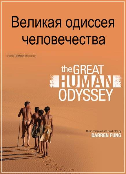 Великая одиссея человечества / The Great Human Odyssey /3 серии из 3/ (2015) SATRip