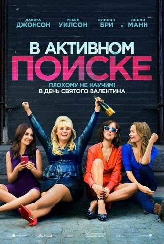 � �������� ������  / How to Be Single  (2016) BDRip