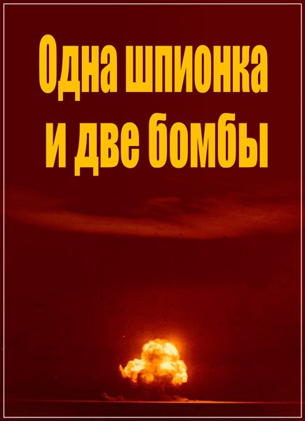 Одна шпионка и две бомбы / Cold war secrets: stealing the atomic bomb (2015) IPTVRip