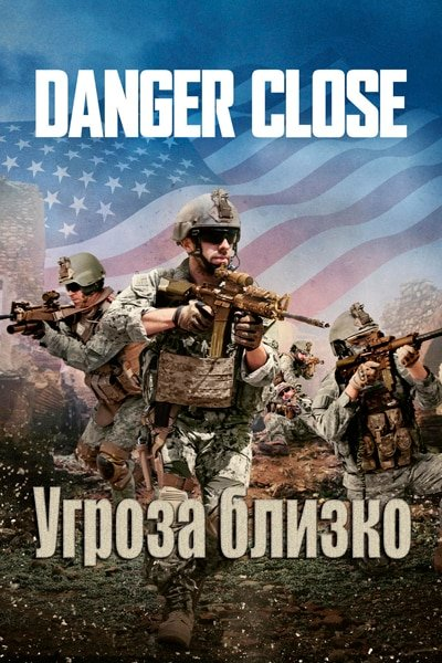Угроза близко / Danger Close (2017) HDRip