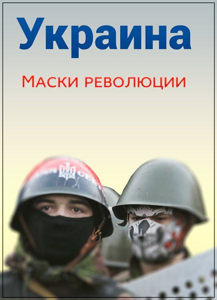 Украина. Маски революции / Ukraine the masks of the revolution (2016) WEBRip (1080p)