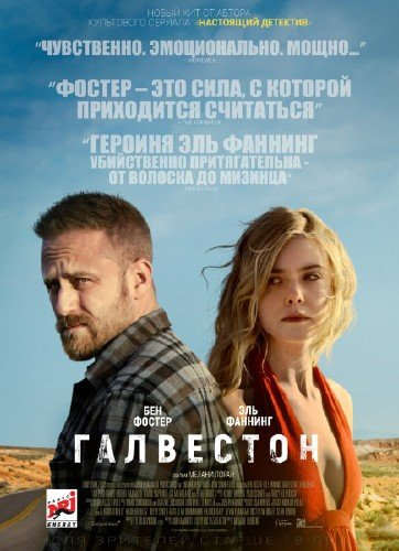 Галвестон / Galveston (2018) WEB-DLRip / WEB-DL 720p / WEB-DL 1080p
