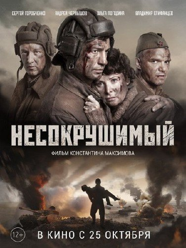 Несокрушимый (2018) WEB-DLRip/WEB-DL 720p/WEB-DL 1080p