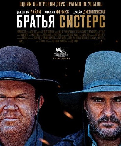 Братья Систерс / The Sisters Brothers (2018) WEB-DLRip/WEB-DL 720p