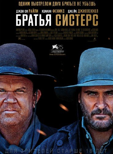 Братья Систерс / The Sisters Brothers (2018) WEB-DLRip/WEB-DL 720p/WEB-DL 1080p