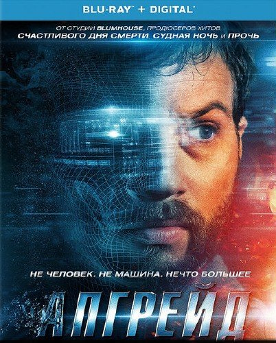 Апгрейд / Upgrade (2018) HDRip/BDRip 720p/BDRip 1080p