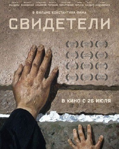 Свидетели (2018) WEB-DLRip/WEB-DL 1080p