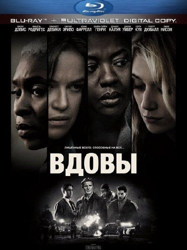 Вдовы / Widows (2018) HDRip/BDRip 720p/BDRip 1080p