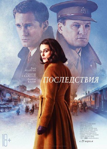 Последствия / The Aftermath (2019) WEB-DLRip/WEB-DL 720p/WEB-DL 1080p