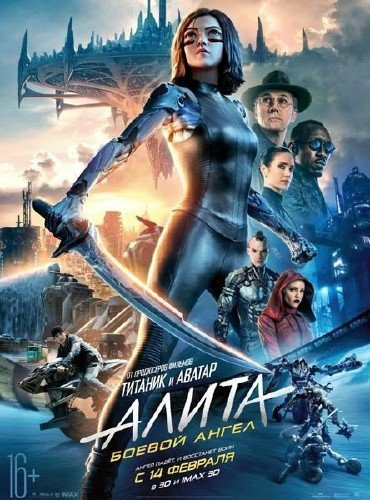 Алита: Боевой ангел / Alita: Battle Angel (2019) HDRip/BDRip 720p/BDRip 1080p