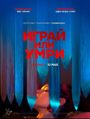 Играй или умри / Play or Die (2019) WEB-DLRip/WEB-DL 720p/WEB-DL 1080p