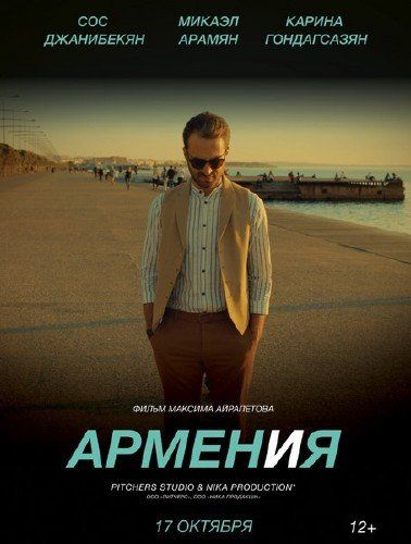 АРМЕН и Я (2018) WEB-DLRip / WEB-DL 1080p