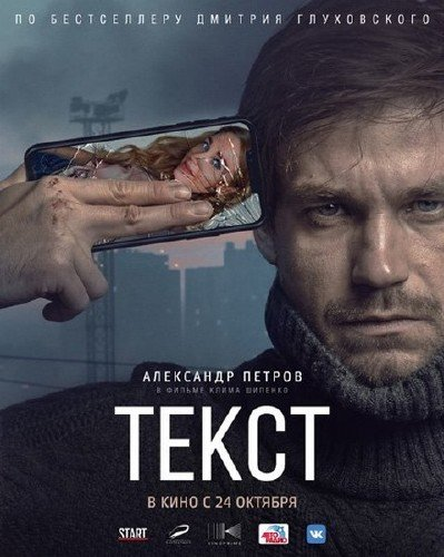 Текст (2019) WEB-DLRip/WEB-DL 720p/WEB-DL 1080p