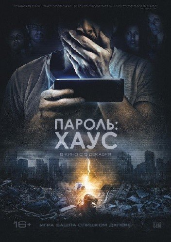 Пароль: Хаус / H0us3 (2018) WEB-DLRip/WEB-DL 1080p