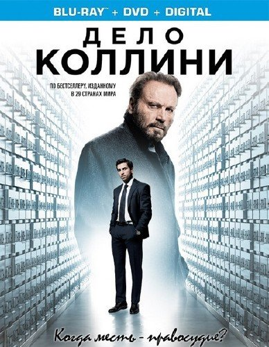 Дело Коллини / Der Fall Collini (2019) HDRip/BDRip 720p/BDRip 1080p