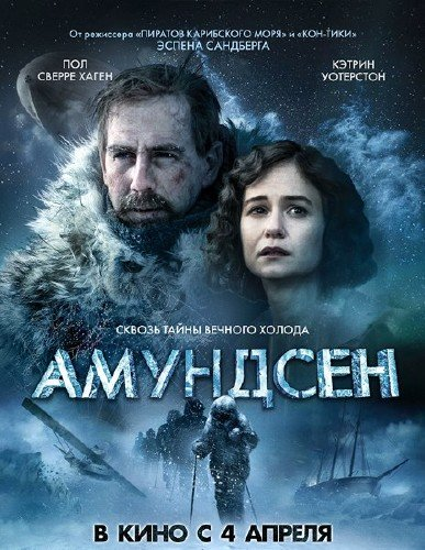 Амундсен / Amundsen (2019) WEB-DLRip/WEB-DL 720p/WEB-DL 1080p