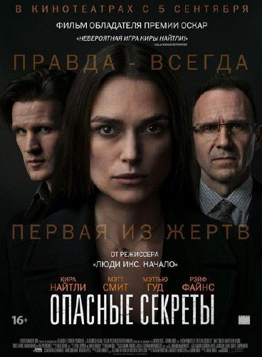 Опасные секреты / Official Secrets (2019) WEB-DLRip/WEB-DL 720p/WEB-DL 1080p