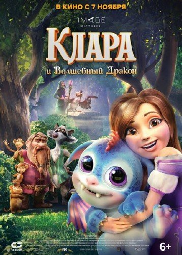 Клара и волшебный дракон / Клара та Чарівний Дракон (2019) WEB-DLRip/WEB-DL 1080p