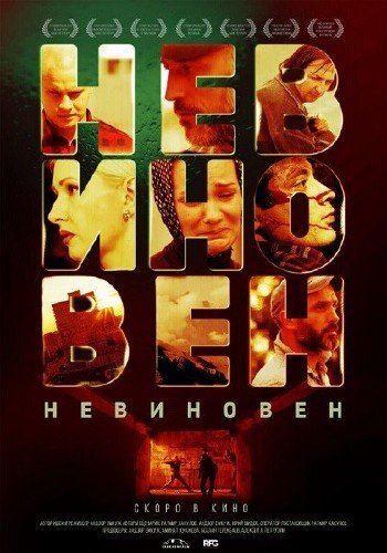 Невиновен (2019) WEB-DLRip/WEB-DL 720p/WEB-DL 1080p
