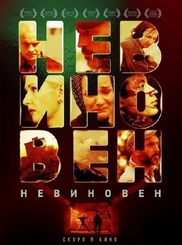 Невиновен (2019) WEB-DLRip / WEB-DL 720p / WEB-DL 1080p