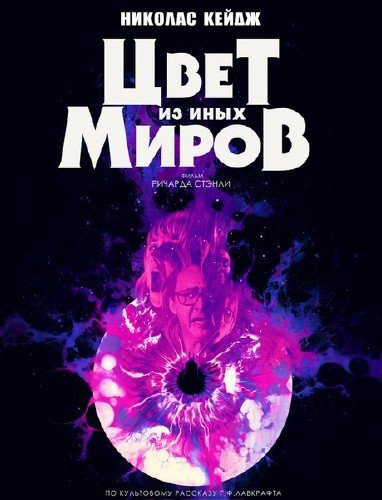 Цвет из иных миров / Color Out of Space (2019) WEB-DLRip/WEB-DL 720p/WEB-DL 1080p
