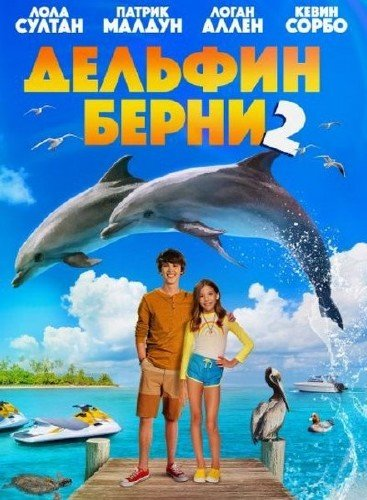 Дельфин Берни 2 / Bernie the Dolphin 2 (2019) WEB-DLRip/WEB-DL 720p/WEB-DL 1080p