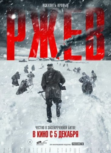 Ржев (2019) WEB-DLRip/WEB-DL 720p/WEB-DL 1080p