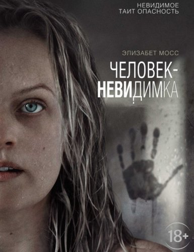 Человек-невидимка / The Invisible Man (2020) WEB-DLRip/WEB-DL 720p/WEB-DL 1080p