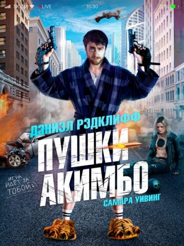 Пушки Акимбо / Guns Akimbo (2019) WEB-DLRip/WEB-DL 720p/WEB-DL 1080p